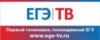 ЕГЭ-ТВ