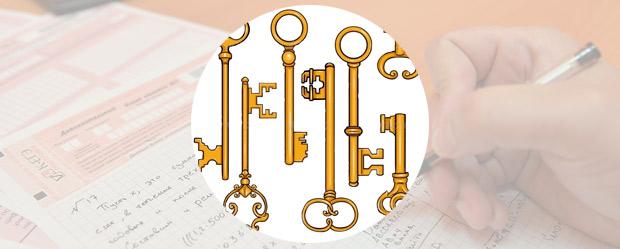 Ключей